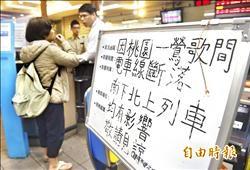 台鐵電車線又扯斷 2萬旅客亂行程