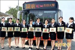 公車進校園 路網涵蓋18大專院校