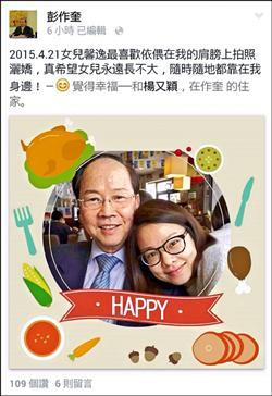 父是前農委會主委彭作奎 淚盼:女兒永遠長不大