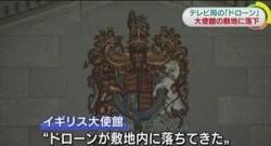 無人機墜英國大使館 東京都會電視台出面道歉
