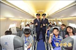 台中市長當機長 陪弱勢童體驗搭機