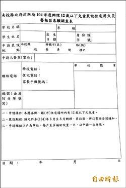 南投國小童「住警器」補助 消局:不是詐騙