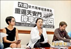 天安門母親 籲中國領導人承擔六四罪行
