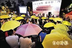 台北自由廣場 撐傘紀念六四