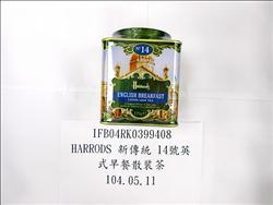 英百年名茶Harrods 被檢出農藥超標12倍