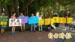 教育部臨時取消課綱座談 南部學生舉牌抗議