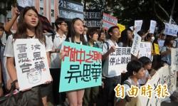 「汝思華,吾思台」20多校高中生赴教部抗議