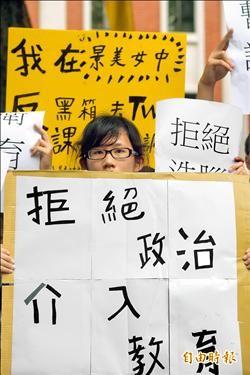 「汝思華,吾思台」 北區高校盟要求教長面對面