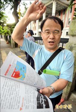 台灣是48國共有?歷史師質疑新課綱錯很大