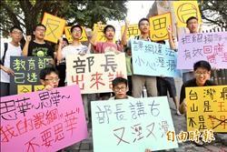 台南陣線譴責教長逃避座談