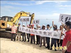 台澎海底電纜施工 澎湖3村抗議