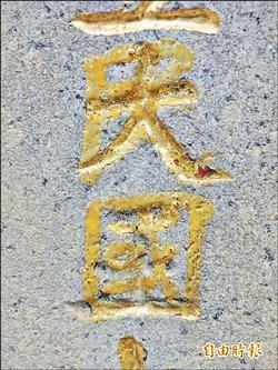 義民廟匾額碑文 「去日」舊事引討論