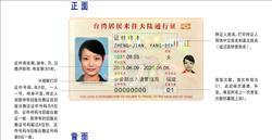 卡式台胞證 立委:就是中國身分證