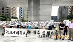 拒絕重劃霸凌 台中公民團體促修法