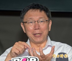 雙城論壇疑卡關 柯:中國很難纏