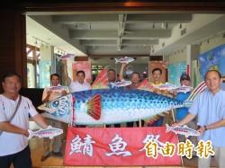 南方澳鯖魚祭 一起來DIY大鯖魚
