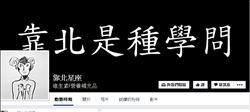 臉書匿名靠北版 涉霸凌就關閉
