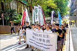香港大專生 爭取院校自主