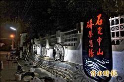光廊故事牆揭牌 呈現石硦意象
