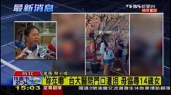 醫院探病竟疑遭誘拐 母盼協尋14歲女兒