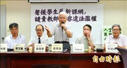 本土社團聲援學生 促教部撤告
