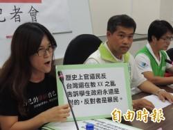 高中老師洪碧霞:教育部長用史觀對立洗腦