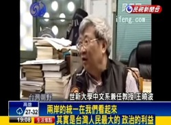 王曉波堅持大中華思想 李筱峰:兩人幾度為意識形態吵架