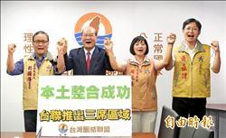 台聯稱雙北、台中三選區獲禮讓 民進黨︰仍待整合