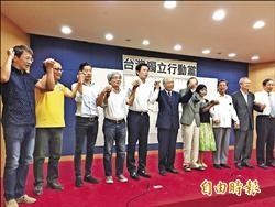 獨派促「台灣」入黨名 時代力量:黨員大會討論