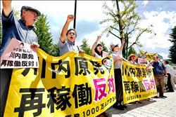 日重啟核電廠 民眾抗議