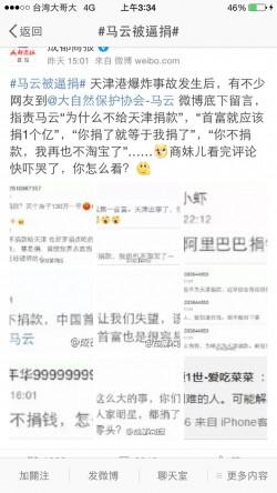 天津爆炸  馬雲被中網友「逼捐」…