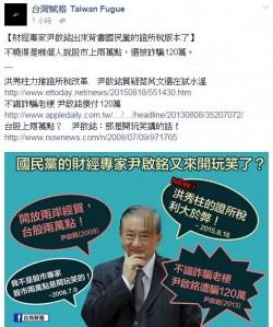 尹啟銘為柱姐政策背書 遭網友打臉