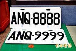 8888、9999 熱門車牌將網拍