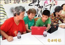 學童當助教 阿公阿嬤樂滑平板