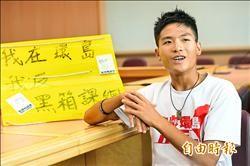 《星期專訪》台北市育成高中學生許冠澤︰ 環島反課綱 年輕人覺醒意識扎根