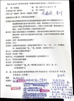 東女校長推翻選書決定 挨轟違反程序正義