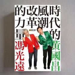 馮光遠和黃國昌變身「歪腰立委」並諷洪秀柱「陀螺玩壞了」