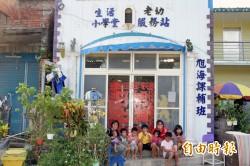 旭海小學堂 全村小朋友的生活中心