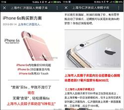 中國「精」庫出猛招 捐精換iPhone 6s