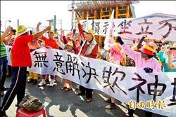 西濱工程損民宅 出動神明抗議