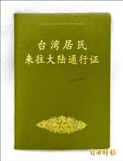 中國硬上 卡式台胞證今啟用