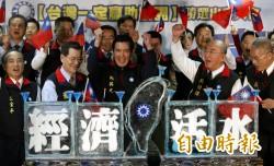 中媒:「經濟選民」消失 國民黨選情仍艱困