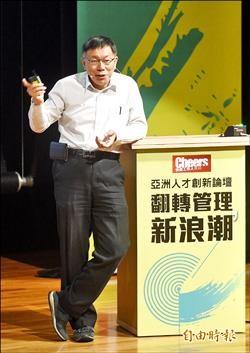 成功是例外 柯:台灣未創造可失敗環境