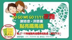 跨黨合作再添一例 洪慈庸、謝志忠共同舉辦夜跑活動