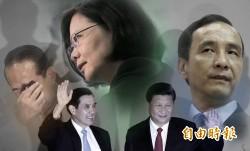 台灣指標民調:馬習會後 蔡46.2% 朱20.4% 宋10.4%