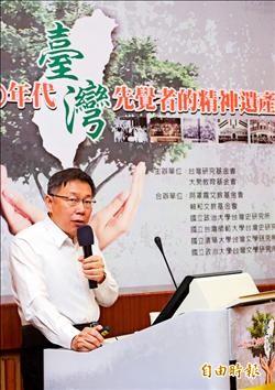 柯文哲:馬英九是大家的共業