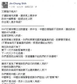 中生納保 國民黨明擬硬闖/台大醫生怒批抱中國人大腿