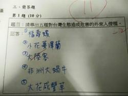他寫錯只為「愛台灣」  錯誤答案被網友推爆