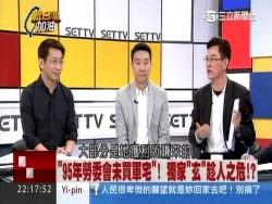 王買千萬辦公室沒貸款 李慶元:軍宅獲利賺的?