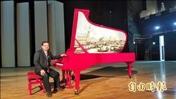 醫師分享愛樂 無償出借名鋼琴